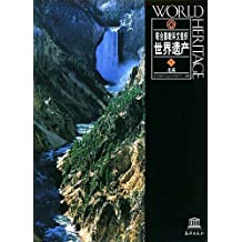 United Nations Educational. Scientific and Cultural Organization World Heritage (Set of 13)(Chinese Edition)