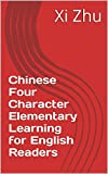 Chinese Four Character Elementary Learning for English Readers: 四字小學 사자소학