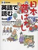 英語で読む 日本昔ばなし Book 5