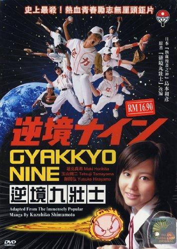 Gyakkyo Nine Japanese Movie DVD with English subtitle NTSC all region by Maki Horikita