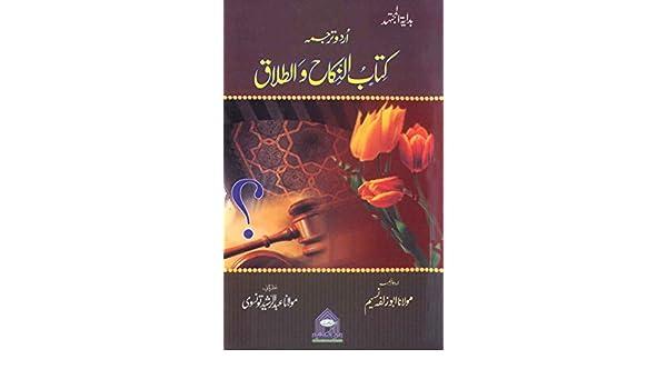 Kitab-ul-Nikah Wa Talaq: Ibn-e-Rushd: 9789689869801: Amazon