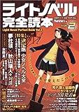 ライトノベル完全読本 Vol.2    日経BPムック