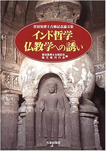 インド哲学仏教学への誘い―菅沼...