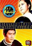 美しきチャレンジャー [DVD]