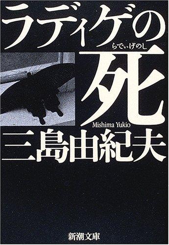 ラディゲの死 (新潮文庫 (み-3-29))