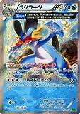 ポケモンカードゲームXY ラグラージ(αグロウ)(R)/ タイダルストーム(PMXY5)/シングルカード