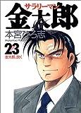 Salaryman Kintaro 23 (Young Jump Comics) (2000) ISBN: 4088760077 [Japanese Import]