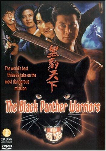 Black Panther Warriors - Station Watch Hong Kong