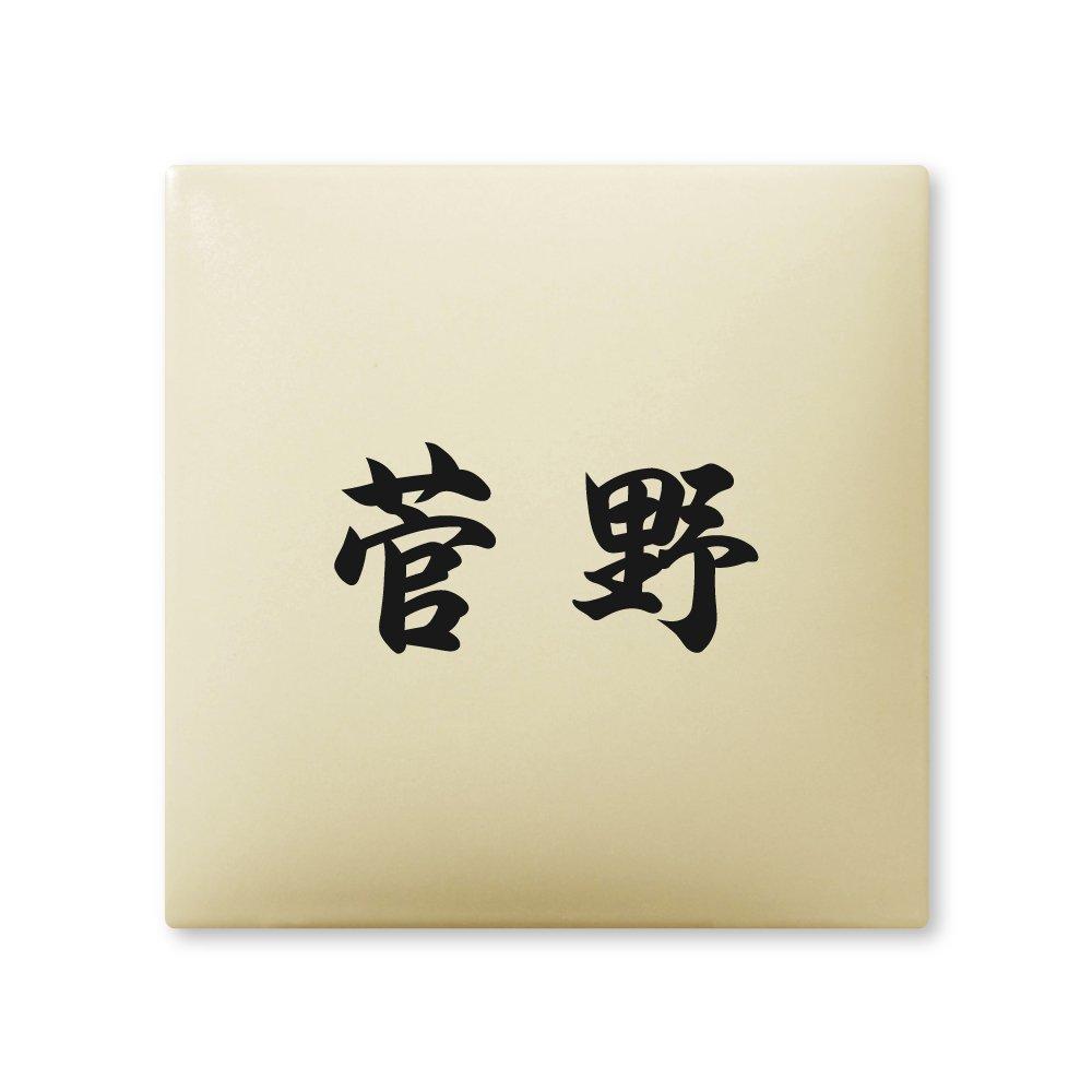 丸三タカギ 彫り込み済表札 【 菅野 】 完成品 アークタイル AR-1-1-4-菅野   B00RF9WNI6