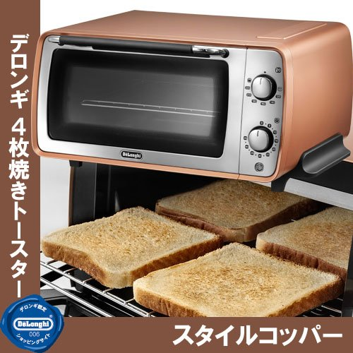 DeLonghi Distinta collection Oven and toaster EOI406J-CP (Style Copper) (Toaster Oven Delonghi compare prices)