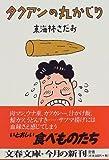タクアンの丸かじり (文春文庫)