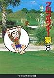プロゴルファー猿 (8) (中公文庫―コミック版 (Cふ2-8))