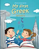 My first Greek letters%3A This fun book ...