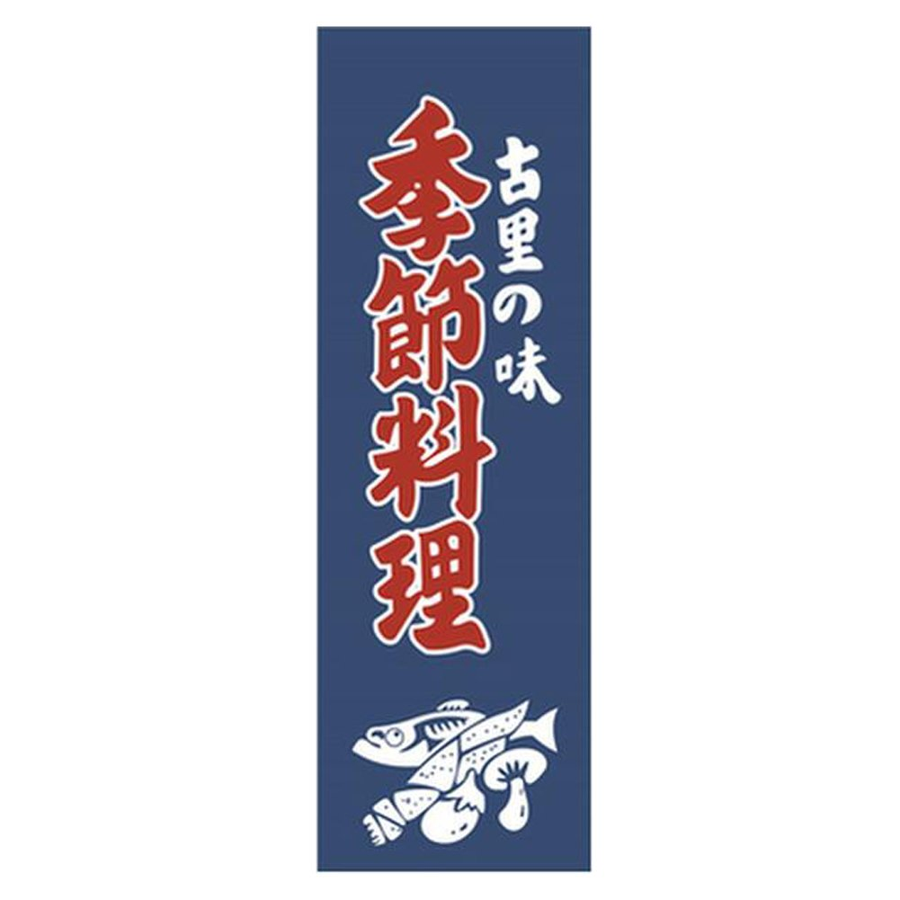 George Jimmy Japanese Style Door Decorated Art Flag Restaurant Sign Big Hanging Curtains -A36