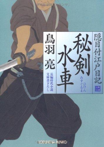 秘剣水車―隠目付江戸日記〈2〉 (光文社時代小説文庫)