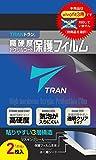 - TRAN(R) トラン -液晶保護フィルム2枚セット ガーミン vivoシリーズ対応 気泡が入りにくい 透明クリアタイプ for Garmin vivofit3 ヴィヴォフィット3