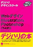 Webデザイン Illustrator&Photoshop <CS4対応> (「デジハリ」デザインスクール) (デジハリデザインスクール)