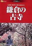 鎌倉の古寺 仏像と四季の花を訪ねる (楽学ブックス―古寺巡礼)