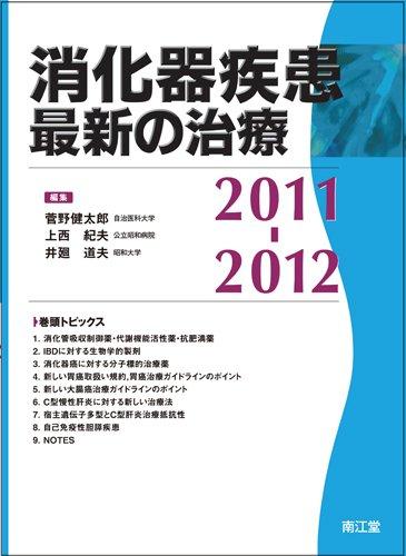 消化器疾患最新の治療2011-2012 消化器疾患最新の治療2011-2012