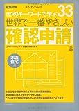 世界で一番やさしい確認申請[木造住宅編] (エクスナレッジムック 世界で一番やさしい建築シリーズ 33)