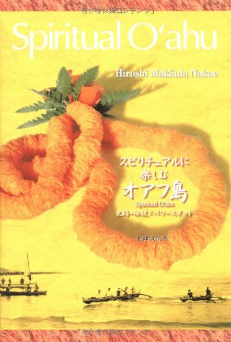 Supirichuaru ni tanoshimu oafutō PDF