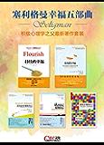 积极心理学之父塞利格曼幸福五部曲(套装共5册) (湛庐文化心视界)