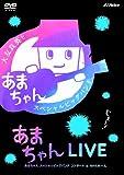 Otomo Yoshihide & Amachan Special Big Band - Amachan Live Amachan Special Big Band Concert In Nhk Hall (2DVDS) [Japan DVD] VIBL-693