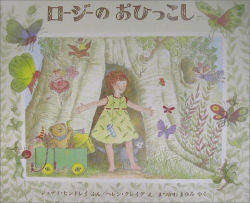ロージーのおひっこし (児童図書館・絵本の部屋)
