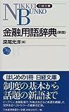 金融用語辞典 (日経文庫)