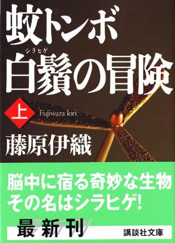 蚊トンボ白鬚の冒険(上) (講談社文庫)