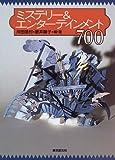 ミステリー&エンターテインメント700(河田 陸村/藤井 鞠子)