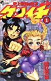 Disciple Kenichi strongest in history (1) (Shonen Sunday Comics) (2002) ISBN: 4091265715 [Japanese Import]
