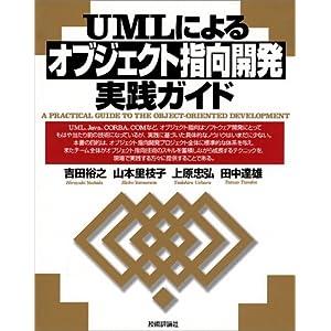 UMLによるオブジェクト指向開発実践ガイド