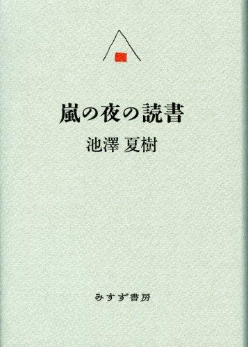 Arashi no yoru no dokusho