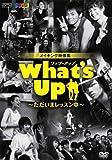 [DVD]What's Up(ワッツ・アップ)~ただいまレッスン中~ DVD