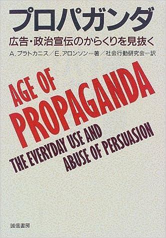 プロパガンダ—広告・政治宣伝のからくりを見抜く の商品写真