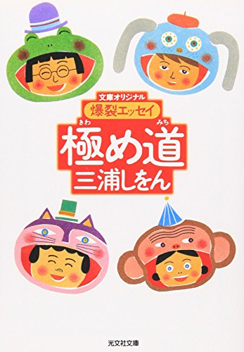 Kiwamemichi : bakuretsu essei