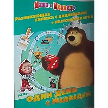Masha and Bear toy Весна настольная игра-книга с наклейками развивающая Эгмонд