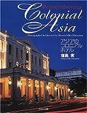 アジアのコロニアルホテル