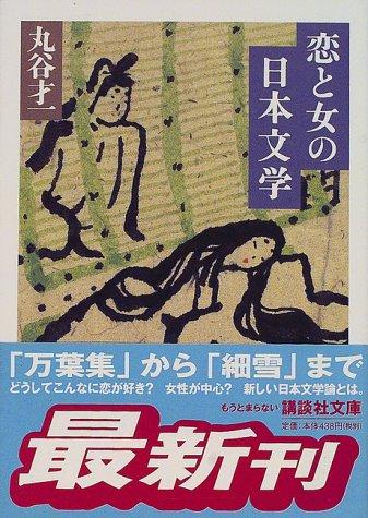 恋と女の日本文学 (講談社文庫)
