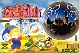 Milon's Secret Castle; Meikyuu Kumikyoku: Miron no Daibouken, Famicom (Japanese NES Import)