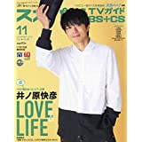 スカパー! TVガイド BS+CS 2020年11月号