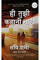 Hee Tujhi Kahani Naahi - This is not your story (Marathi) (Marathi Edition) Kindle Edition