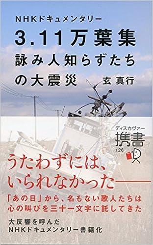 NHKドキュメンタリー 3.11万葉集 詠み人知らずたちの大震災 ...