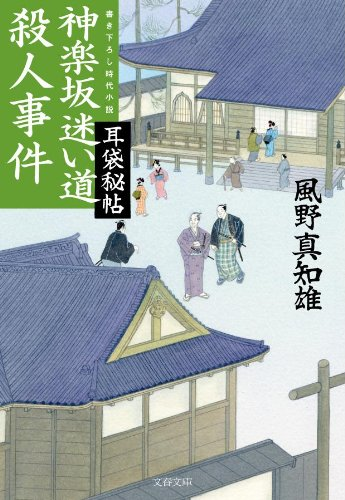 耳袋秘帖 神楽坂迷い道殺人事件 (文春文庫)
