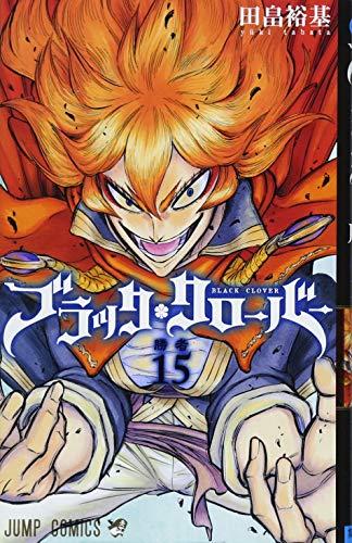 ブラッククローバー 15 (ジャンプコミックス)