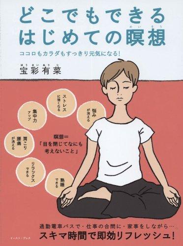 どこでもできるはじめての瞑想―ココロもカラダもすっきり元気になる!