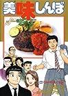 美味しんぼ 第86巻