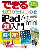 できるゼロからはじめるiPad Air/mini超入門 (できるシリーズ)