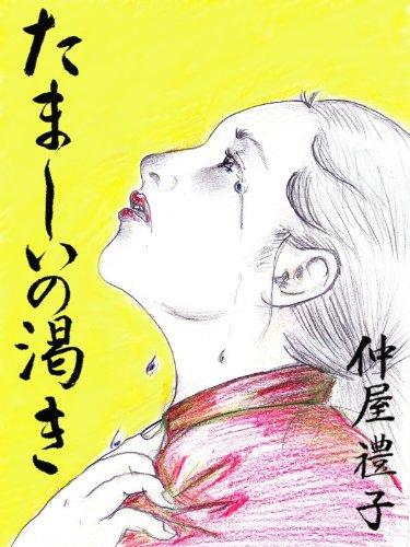 Tamashii no Kawaki (Japanese Edition)